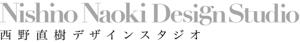 西野直樹デザインスタジオ-Nishino Naoki Design Studio