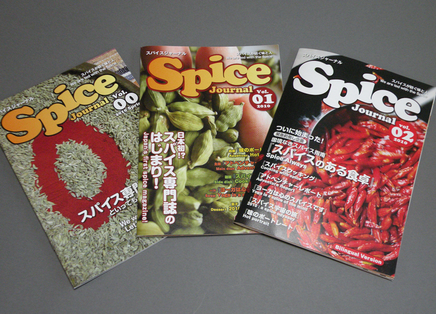 Spice 01〜03